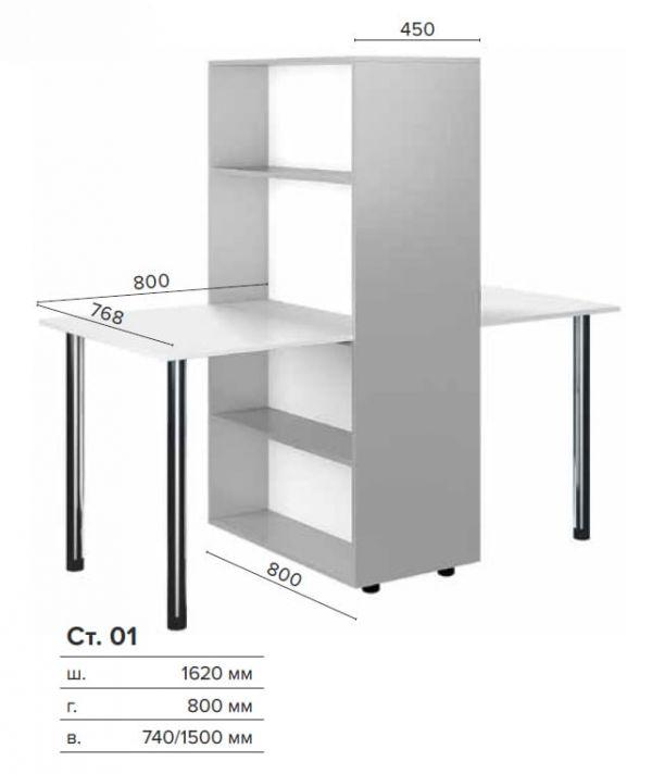 Стол двухсторонний СТ-01 (КС)