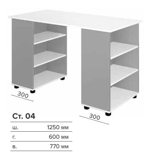 Стол компьютерный СТ-04 (КС)