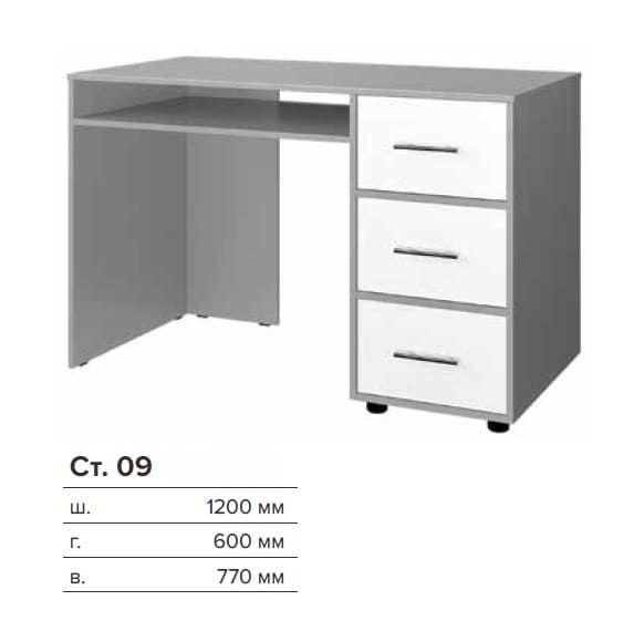 Стол компьютерный СТ-09 (КС)